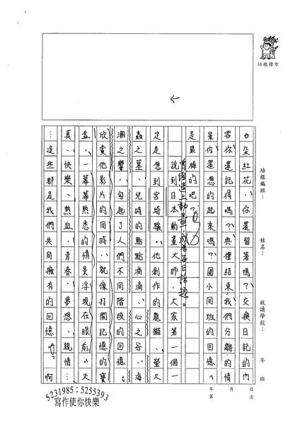 98WE107張若瑜 (2).jpg