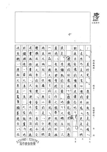 98WE107張若瑜 (3).jpg