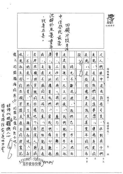 98WE107張若瑜 (4).jpg