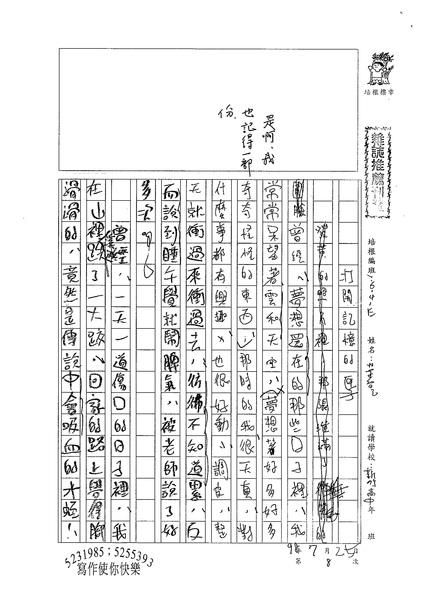 98WE107葉智元 (1).jpg