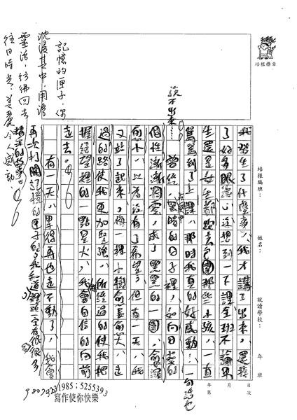 98WE107葉智元 (5).jpg