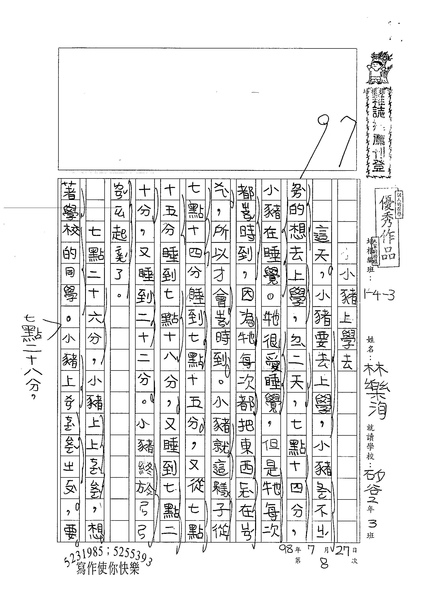98W3108林樂洵 (1).jpg