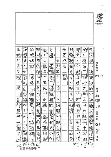 98W3108林樂洵 (2).jpg