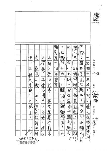 98W3108林樂洵 (3).jpg