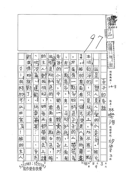98W3109林樂洵 (1).jpg