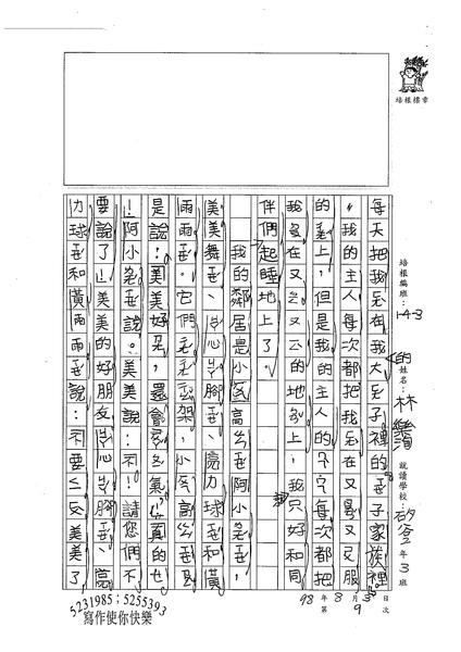 98W3109林樂洵 (2).jpg