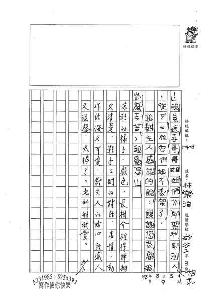 98W3109林樂洵 (3).jpg