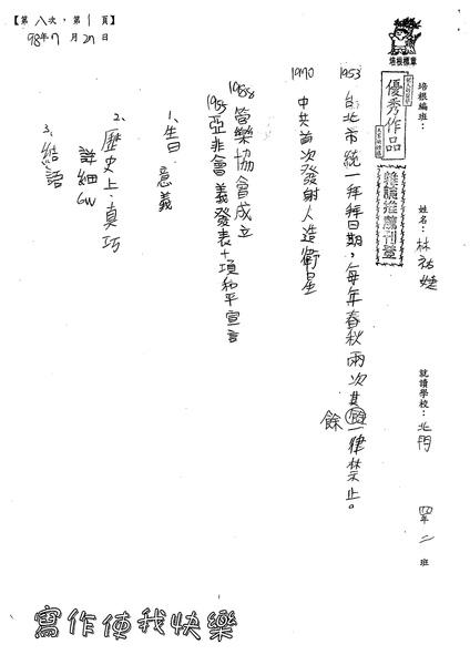98W5108林祐婕 (1).jpg