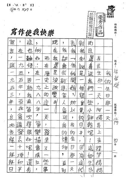 98W5108林祐婕 (2).jpg