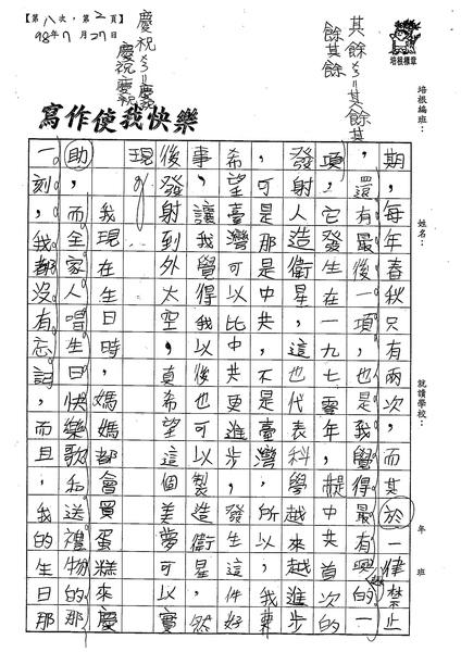 98W5108林祐婕 (3).jpg