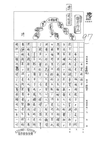98暑思高10-林泓宇 (1).jpg