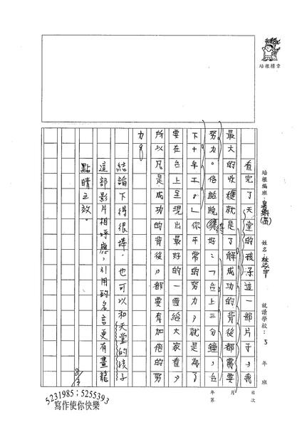 98暑思高10-林泓宇 (3).jpg