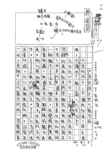 98暑思高10-葉珮祺 (1).jpg