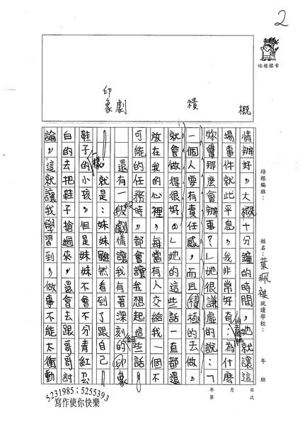 98暑思高10-葉珮祺 (2).jpg