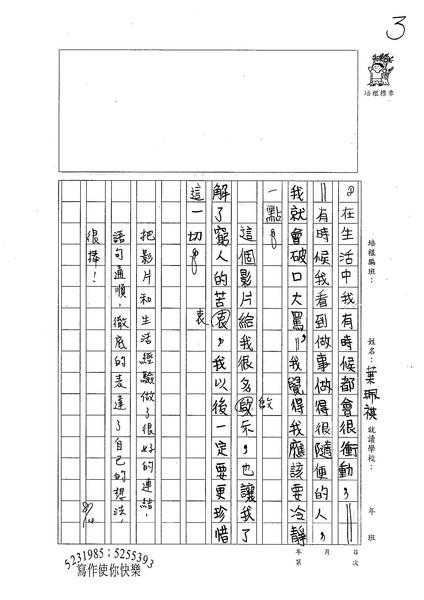 98暑思高10-葉珮祺 (3).jpg