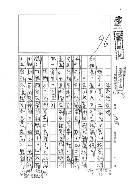 98W3110王柏諭 (1).jpg