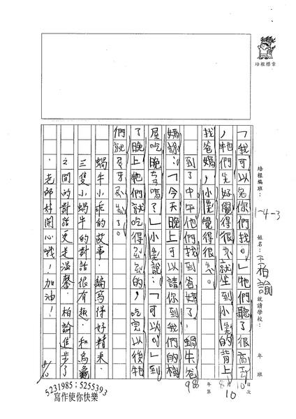 98W3110王柏諭 (2).jpg