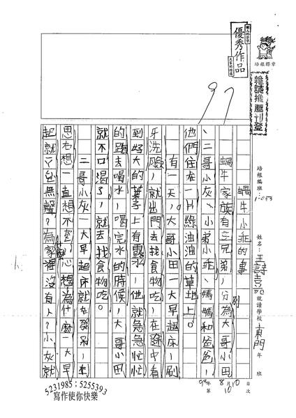 98W3110王詩嘉 (1).jpg