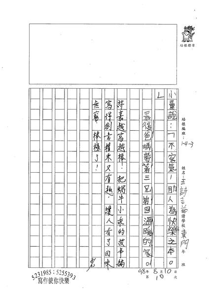 98W3110王詩嘉 (3).jpg