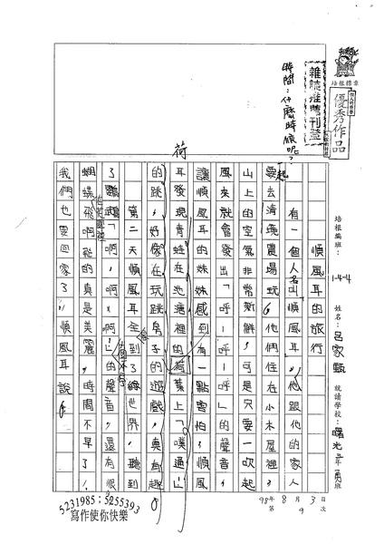 98W4109呂家甄 (1).jpg