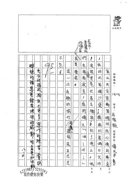 98W4109呂家甄 (2).jpg