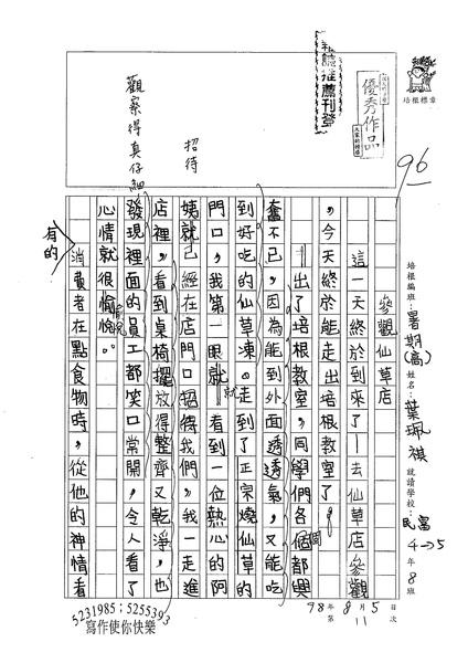 98暑思高11-葉珮祺 (1).jpg