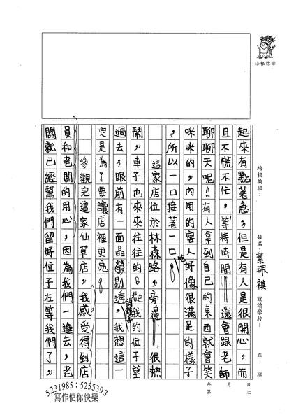 98暑思高11-葉珮祺 (2).jpg