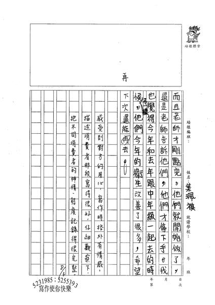 98暑思高11-葉珮祺 (3).jpg