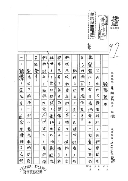 98暑思高11-謝沄澂 (1).jpg