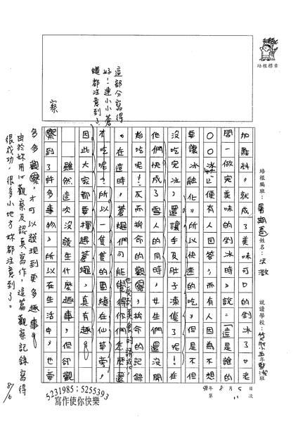 98暑思高11-謝沄澂 (3).jpg