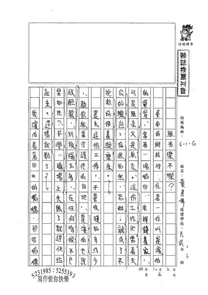 99WG203黃彥儒 (1).jpg