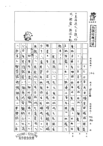 W6109 邵采葳 (1).jpg
