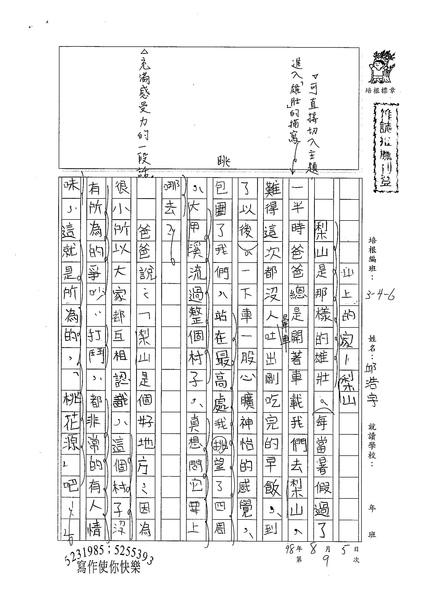 W6109 邱浩宇 (1).jpg