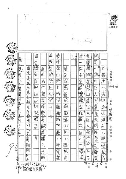 W6109 邱浩宇 (2).jpg