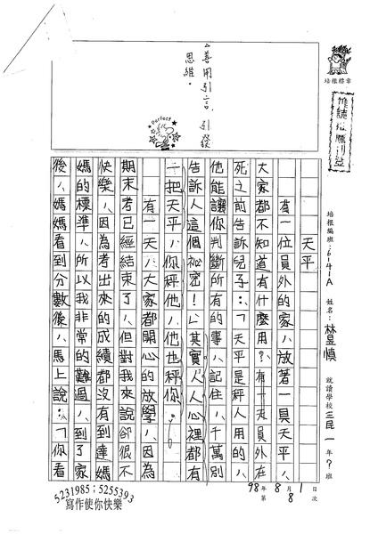 WA108 林昱慎 (1).jpg