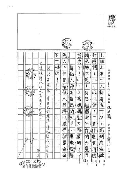 WA108 林昱慎 (2).jpg