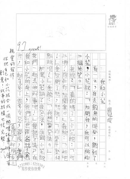 WP112周冠伶 (2).jpg