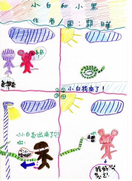 WP112郭曄 (1).jpg