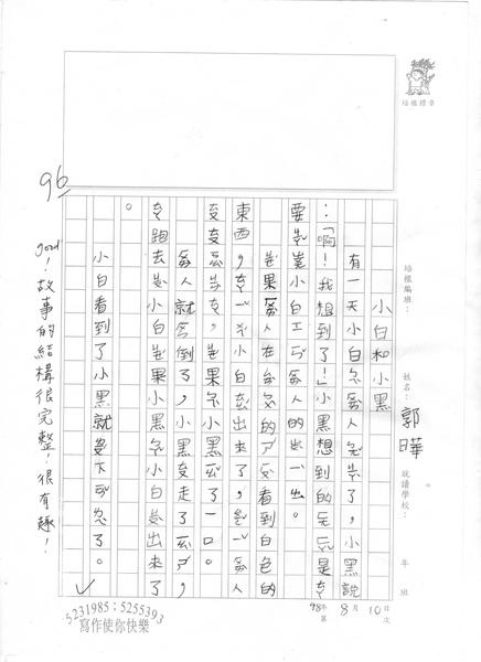 WP112郭曄 (2).jpg