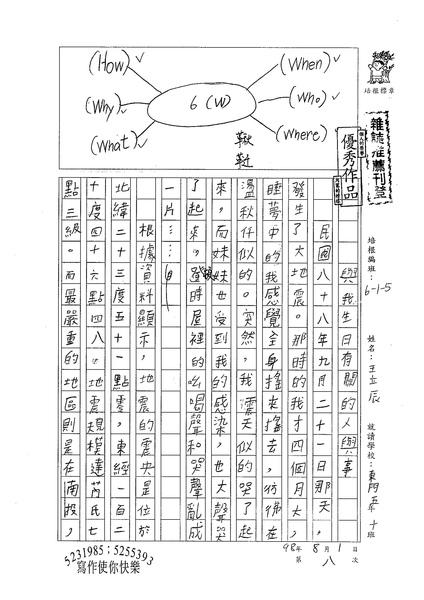 98W5108王立辰 (1).jpg