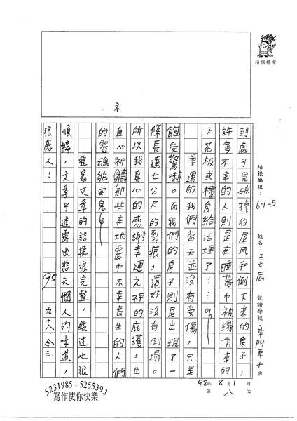 98W5108王立辰 (2).jpg