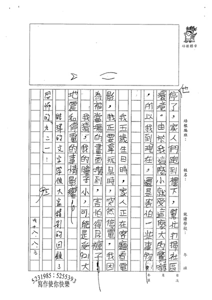 98W5108江皓瑋 (2).jpg