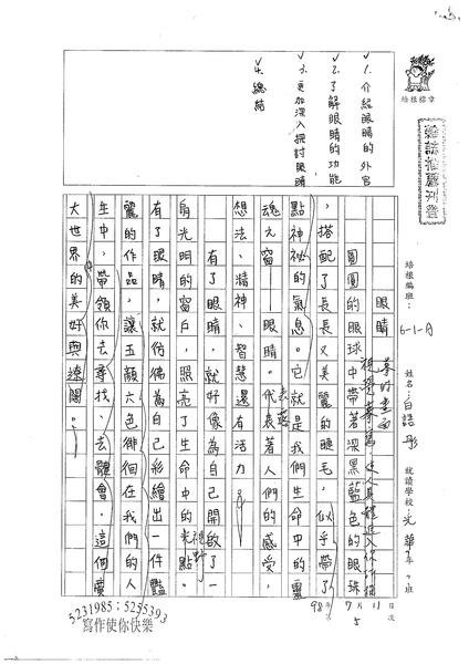 98WA108白語彤 (1).jpg