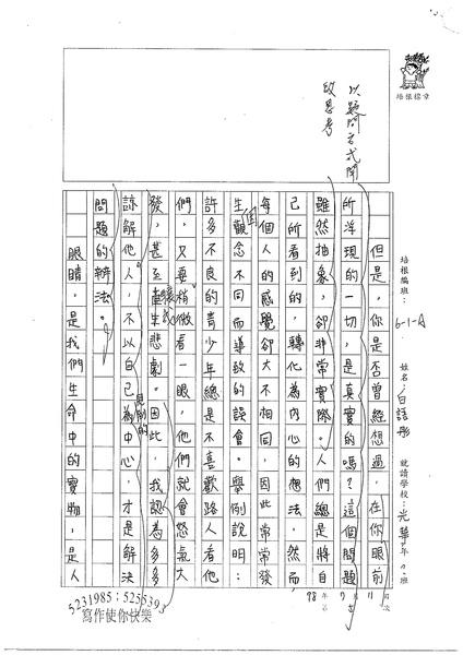 98WA108白語彤 (2).jpg