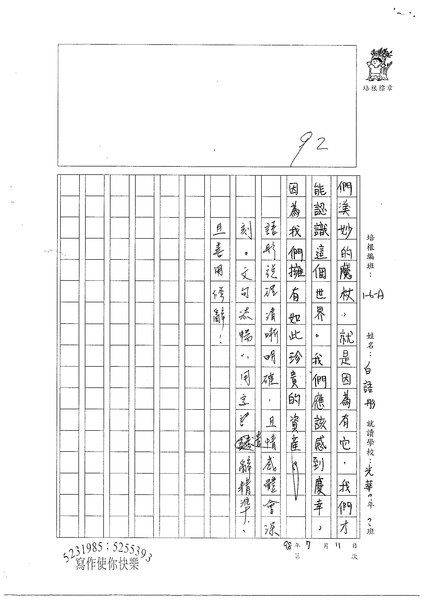 98WA108白語彤 (3).jpg