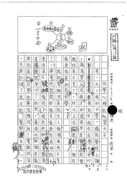 98WA108何煥然 (1).jpg
