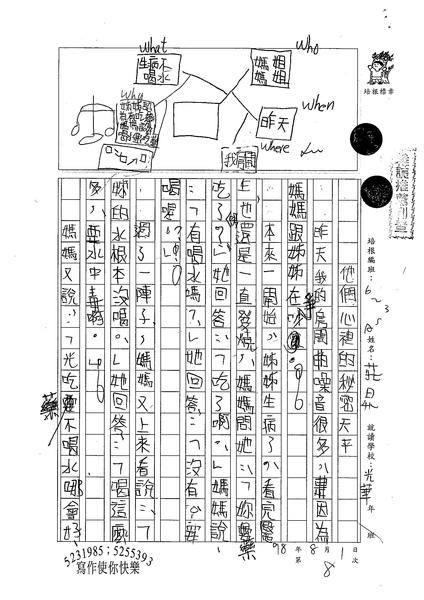 98WA108莊昇 (1).jpg