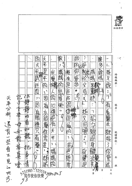 98WA108莊昇 (2).jpg
