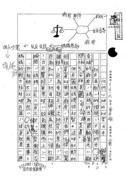 98WA108黃名敬 (1).jpg
