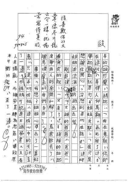 98WA108黃名敬 (2).jpg